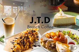 只要135元,即可享有【J.T.D Brunch Coffee】平假日皆可抵用200元消費金額〈特別推薦:巴黎早餐、凡賽娜、紐約先生、蔓越莓脆雞巧巴達三明治、花生巧克力脆薯、提拉米蘇等〉