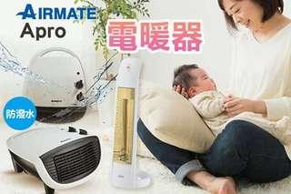 只要799元起,即可享有【Apro斧太郎】碳素電暖器(KWD-HC2300W)/【AIRMATE艾美特】居浴兩用陶瓷電暖器(HP13004)一入,均一年保固