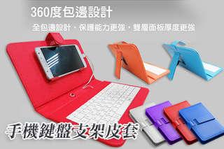 每入只要160元起,即可享有360度包邊萬能手機鍵盤支架皮套〈任選一入/二入/四入/六入/八入/九入,顏色可選:白色/紅色/紫色/藍色/淺藍色/橙色〉