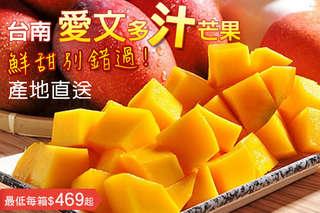 每箱只要469元起,即可享有《預購》台南愛文產地直送多汁芒果〈一箱/二箱/四箱/八箱〉