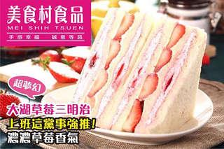 又軟又香又甜~【美食村】草莓三明治,細緻綿密的鮮奶吐司,富含水分超迷人~夾著新鮮大湖草莓卡士達醬,吃得到草莓果肉,甜蜜超美味!