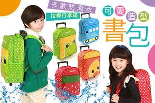 每入只要449元起,即可享有多款防潑水可愛造型設計拉桿行李箱書包〈一入/二入/三入/四入/六入/八入,款式可選:綠色青蛙/黃色鴨子/紅色草莓/藍色汽車〉