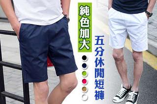 每入只要199元起,即可享有純色加大五分休閒短褲〈任選一入/二入/四入/六入,顏色可選:卡其/軍綠/藍色/黑色/白色/螢光綠,尺寸可選:L/XL/2XL/3XL/4XL〉