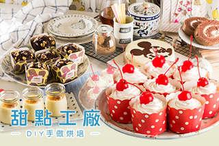 只要200元,即可享有【甜點工廠】平假日皆可抵用300元DIY消費金額〈特別推薦:生日蛋糕、布朗尼、脆皮泡芙、瑪德蓮、蘋果派、乳酪蛋糕等〉