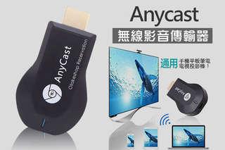 放大手機螢幕!【Anycast無線影音傳輸器】支援安卓、iOS、WINDOWS等系統,筆電、手機、平板皆適用,輕鬆將手機影音傳輸到電視螢幕上,追劇玩遊戲超過癮!