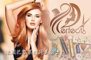 只要299元起,即可享有【Perfect Hair 完美髮藝】A.完美造型設計巴黎萊雅洗剪髮 / B.法國巴黎萊雅優質亮麗染髮 / C.法國巴黎萊雅活髮飄逸燙髮