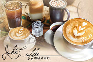 只要75元,即可享有【John  Coffee咖啡外帶吧】平假日皆可抵用100元消費金額〈特別推薦:經典拿鐵、義式巧克力牛奶、美式咖啡、紅茶拿鐵、手沖咖啡衣索比亞、卡布奇諾等〉
