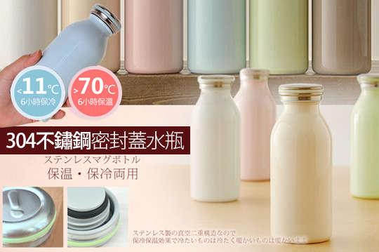 每入只要183元起,即可享有304不鏽鋼保溫保冷密封蓋水瓶〈任選1入/2入/4入/8入/10入/12入,尺寸可選:350ML/500ML,顏色可選:黃色/白色/綠色/粉色/藍色/咖啡色〉