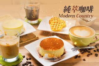 只要88元,即可享有【純萃咖啡 Modern Country】平假日皆可抵用130元消費金額〈特別推薦:冰滴(限量)、冰滴拿鐵(限量)、拿鐵、鬆餅雞蛋糕、原味重乳蛋糕、奶酒重乳蛋糕〉