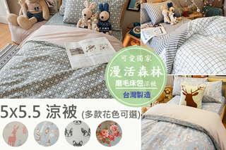 只要499.5元起,即可享有台灣製漫活森林風-涼被/涼被床包(單人3件組/雙人4件組/雙人加大4件組)等組合,多種款式可選
