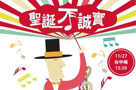 只要540元起,即可享有【聖誕不誠實】魔術音樂故事劇 ~ 幸福來自彼此交付後共譜的樂章 ~〈A.雙人套票一組(單人票二張) / B.家庭套票一組(單人票四張),票價區:300,場次:11/27(日) 15:30~16:30〉