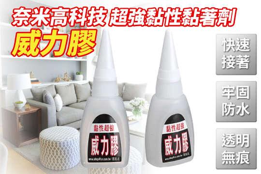 每瓶只要99元起,即可享有威力膠-奈米高科技超強黏性黏著劑〈1瓶/2瓶/4瓶/6瓶/8瓶/10瓶/12瓶/20瓶〉