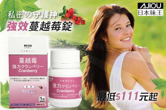 每瓶只要111元起,即可享有【日本味王】強效蔓越莓錠〈一瓶/三瓶/六瓶/九瓶〉