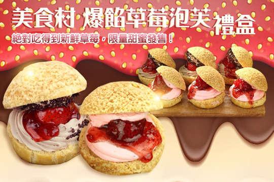 每盒只要150元起,即可享有【美食村】爆餡草莓泡芙禮盒〈任選2盒/4盒/6盒/8盒/10盒/12盒 ,口味可選:草莓生乳/巧克力生乳〉