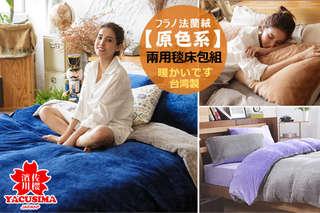 只要1180元起,即可享有【日本濱川佐櫻-原色】嚴選特厚法蘭絨兩用毯被床包組(單人三件式/雙人四件式/加大四件式/特大四件式)等組合,多種花色可選