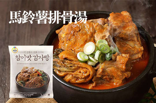 每包只要250元起,即可享有【韓國真味】馬鈴薯排骨湯〈二包/五包/十包〉