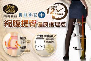 每雙只要119元起,即可享有【瑪榭】機能研究 縮腹提臀健康護理褲襪〈任選1雙/2雙/4雙/8雙/12雙/16雙,顏色/尺寸可選:黑M/黑L/膚L〉