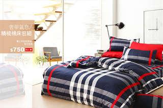 只要750元起,即可享有全程台灣製造印染-精梳棉床包三件式/被套床包四件式〈任選一組,款式可選:英式格調/兔兔國度/水精靈/浪漫滿屋/香格里拉-咖/香格里拉-藍/遇見美好-藍/遇見美好-粉/獨佔神話,規格可選:雙人/雙人加大〉