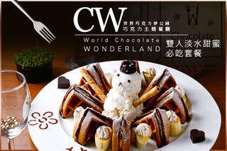 只要320元(雙人價),即可享有【世界巧克力夢公園-CW巧克力主題餐廳】雙人淡水甜蜜必吃套餐〈含棉花