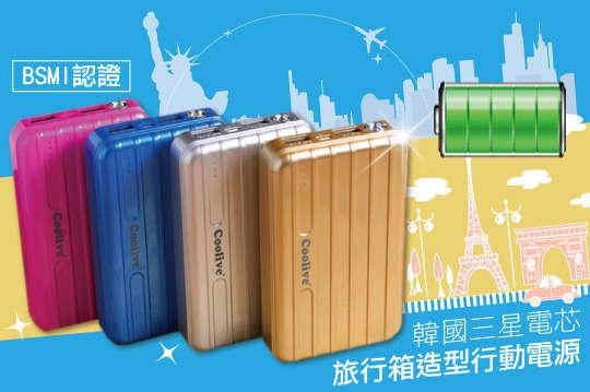 只要489元起,即可享有【Coolive】BSMI認證韓國三星電芯旅行箱造型行動電源11000/13000mAH〈一入/二入/四入,顏色可選:金/銀/藍/桃紅〉