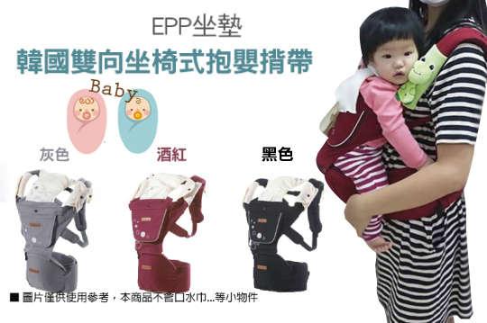 每入只要659元起,即可享有超人爸媽必備-韓國製改良款雙向坐椅式抱嬰揹帶〈一入/二入/三入,顏色可選:灰色/酒紅/黑色〉