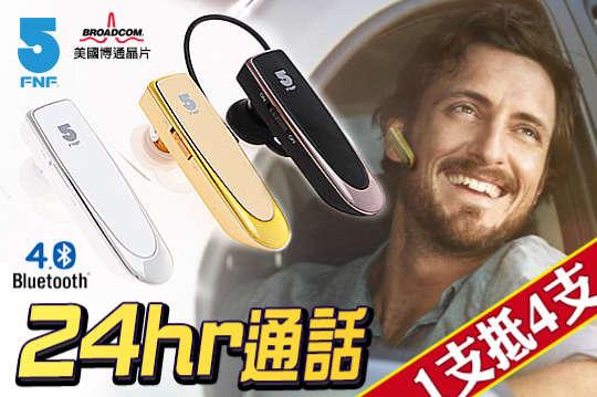 每入只要660元起,即可享有【待機王】24hr頂級商務藍牙4.0耳機〈任選一入/二入/三入,顏色可選:黑/白/金〉