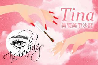 【Tina美睫美甲沙龍】為愛美的妳打造美麗的時尚指尖,整個人更有自信!專業的3D嫁接技術讓睫毛看起來更立體自然,創造充滿電力的大眼睛!