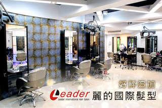 只要399元起,即可享有【Leader麗的國際髮型】A.時尚剪護專案 / B.韓系質感染/燙專案