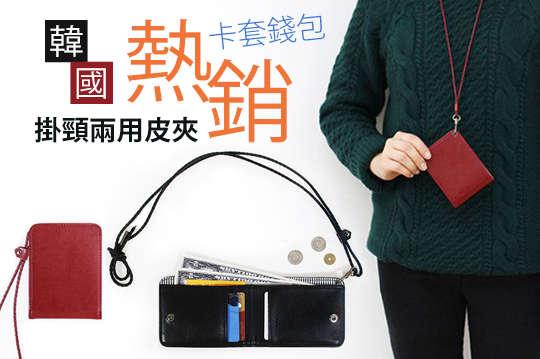 每入只要149元起,即可享有韓國熱銷掛頸兩用卡套錢包皮夾〈任選一入/二入/四入/六入/八入/十入,顏色可選:黑/酒紅〉