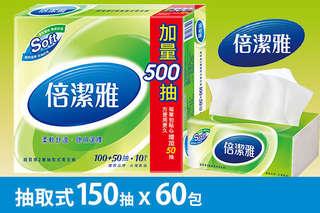 每包只要11.5元,即可享有【倍潔雅】150抽質感抽取式衛生紙60包