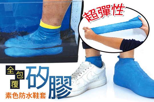 每雙只要63元起,即可享有全包覆素色矽膠防水鞋套〈任選1雙/2雙/4雙/8雙/16雙,顏色可選:藍/黃〉
