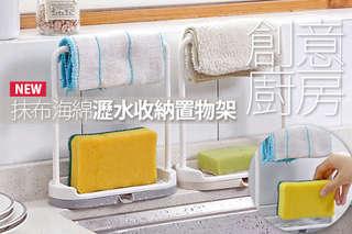 每入只要39元起,即可享有創意廚房抹布海綿瀝水收納置物架〈2入/4入/8入/12入/16入/24入/32入,顏色可選:灰色/米色〉
