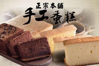 近捷運大東站、大東醫院~【正宗本舖手工蛋糕(鳳山店)】以專業、認真,用最嚴謹的態度,做出最好的蛋糕!