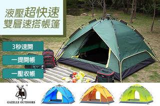 只要2180元,即可享有液壓超快速秒速開雙層速搭帳篷任選一入,顏色可選:軍綠色/天藍色/草綠色(戴帽款)/橘黃色(戴帽款),加贈鋁膜防水防潮地墊一入(200x200cm)