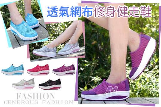 每雙只要369元起,即可享有透氣網布修身健走鞋〈一雙/二雙/三雙,顏色可選:黑/灰/藍/玫紅/紫,尺寸可選:36/37/38/39/40〉