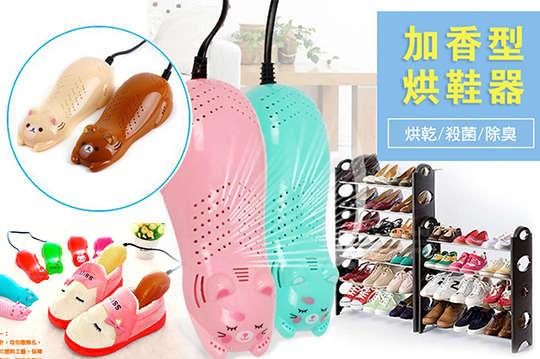 每組只要149元起,即可享有動物造型-除濕乾燥烘鞋機(鞋子烘乾器)〈一組/二組/四組/八組〉