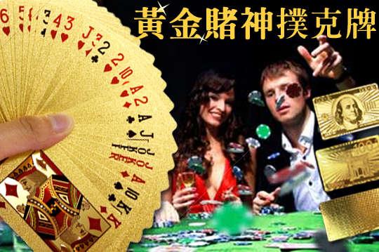 每組只要99元起,即可享有黃金賭神撲克牌〈任選1組/2組/4組/6組/8組/12組/16組/18組,款式可選:美元/歐元/格紋〉