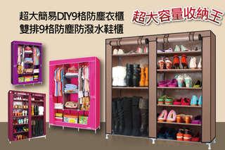只要400元起,即可享有雙排9格防塵防潑水鞋櫃/超大簡易DIY9格防塵衣櫃等組合