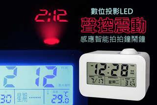 拍拍手就能找到鬧鐘!【數位投影LED聲控震動感應智能拍拍鐘鬧鐘】夜間投影,黑暗中也能清楚看到時間,採取聲控+震動感應,小創意、大省電!