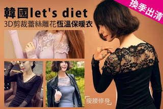 【韓國let's diet】3D剪裁蕾絲雕花恆溫保暖衣,含有發熱纖維成分,保暖效果絕佳!不易起毛球,耐穿又易整理,速乾加工,乾爽、保暖一次到位。