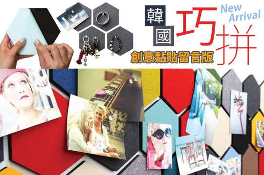 每入只要35元起,即可享有韓國創意巧拼置物牆黏貼留言版便利貼〈5入/10入/20入/30入/40入/60入,顏色可選:紅色/黑色/灰色/深藍/駝色/米色,每入附圖釘1個(顏色隨機)〉