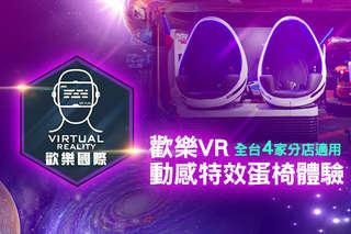 只要75元,即可享有【歡樂VR】歡樂VR動感特效蛋椅體驗一次