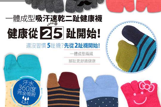 每雙只要42元起,即可享有台灣製造足袋屋一體成型吸汗速乾二趾健康襪〈任選6雙/12雙/16雙/24雙,款式可選:男款(素面/撞條/夾腳拖)/女款(素面/點點/兔子/熊熊/蜻蜓/櫻花/細條/大象),顏色隨機出貨〉