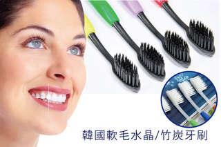 把牙齒刷的乾乾淨淨♥【韓國軟毛水晶/竹炭牙刷】,幫助牙齒潔淨,每天刷牙口腔好清新、笑容一百分!
