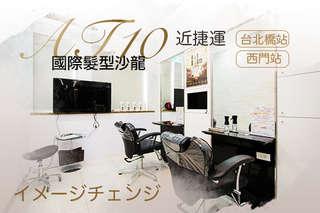 只要399元起,即可享有【AT10 國際髮型沙龍】A.時尚專業造型燙髮專案(不限髮長) / B. 流行質感設計染髮專案 / C.潮流造型洗剪護專案