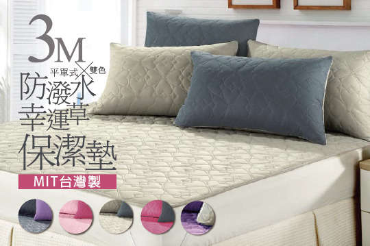 只要399元起,即可享有MIT台灣製-3M防潑水表布雙色幸運草平單式保潔墊(單人/雙人/加大)一件式/單人兩件式/(雙人/加大)三件式一組,多種款式可選