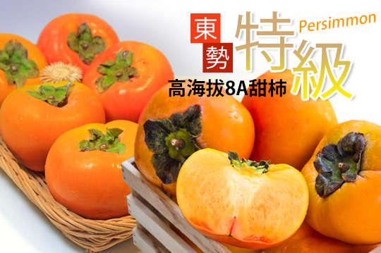 每顆只要60元起,即可享有台中東勢高海拔特級8A甜柿〈6顆/8顆/12顆/15顆〉