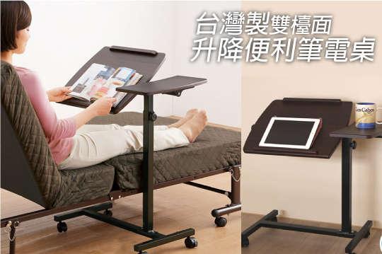 每入只要850元起,即可享有台灣製-雙檯面升降便利筆電桌〈一入/二入/四入〉