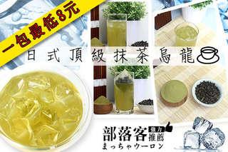 喝茶就要選好茶~【台灣茶人-日式頂級抹茶烏龍茶】以在地的好品質,打造最優質的茶飲!