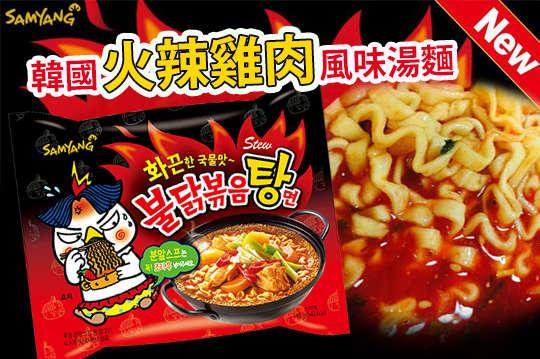 每包只要35元起,即可享有韓國火辣雞肉風味湯麵〈10包/20包/40包〉